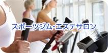 スポーツジム・エステサロン向けの医療機器
