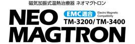 磁気加振式温熱治療装置 ネオマグトロン TM-3200 TM-3400