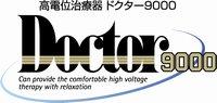 高電位治療器 ドクター9000