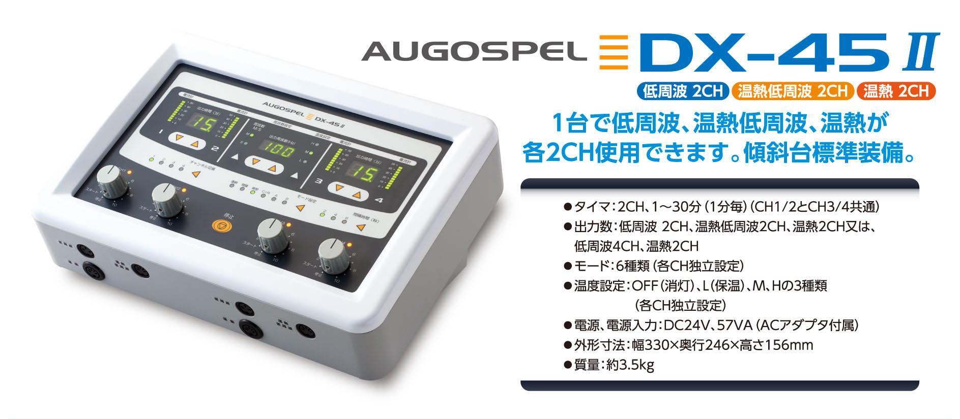 AUGOSPEL DX-II